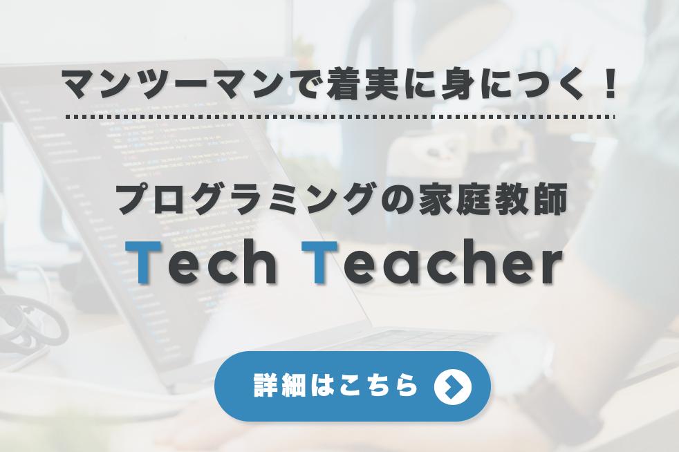 プログラミングの家庭教師 TechTeacherはこちら