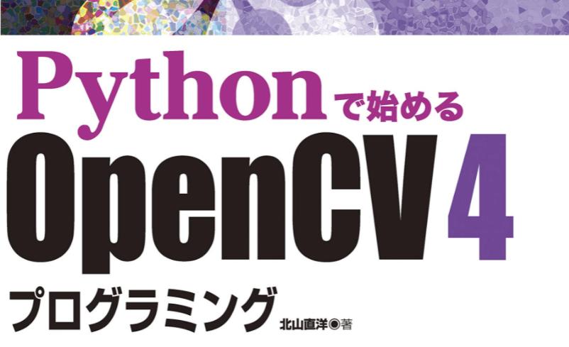 Pythonで始めるOpenCV4プログラミング