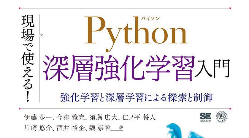 現場で使える!Python深層強化学習入門