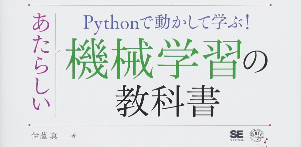 Pythonで動かして学ぶ!あたらしい機械学習の教科書